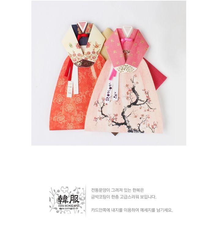 Hanbok Message Card Set - 3pcs-holiholic.com