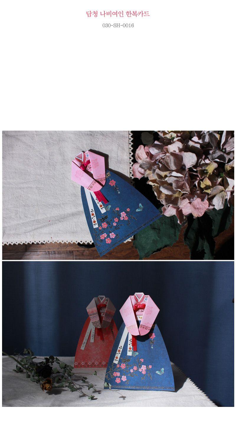 Hanbok Message Card – Blue Skirt-holiholic.com